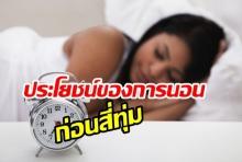 รู้มั้ย!..นอนเร็วก่อน 4 ทุ่ม มีประโยชน์มากกว่าที่คุณคิด..!!