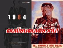 Animal Farm ที่นายกฯ แนะนำให้อ่าน กับ 1984 เป็นของนักเขียนคนเดียวกัน