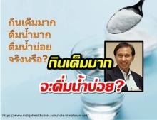 กินเค็มมากดื่มน้ำบ่อยจริงหรือ