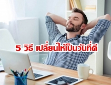 5 วิธีเปลี่ยนวันทำงานธรรมดา ให้เป็นวันที่ดีที่สุด