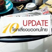 อัพเดท 10 โรคเสี่ยงของคนไทย