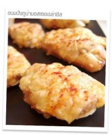 ขนมปังทูน่ามอสเซอเรล่าชีส