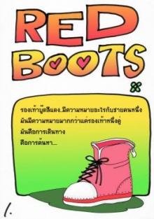 หมื่นตากับการเดินทางด้วยรองเท้าสีแดง