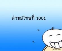 คำขอโทษที่1001