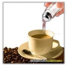 """""""กาแฟ… ใส่เกลือ"""""""