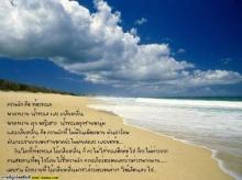 ความรัก หาดทราย น้ำทะเล และ เกลียวคลื่น
