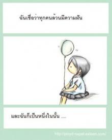 ความฝัน ความหมายของชีวิต . . . คืออะไร?