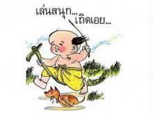 การละเล่นของเด็กไทย..คุณเคยเล่นกันไหม??