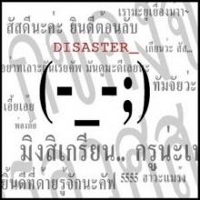 คำที่คนไทยมักเขียนผิด