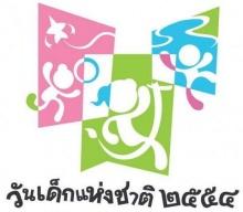 คำขวัญวันเด็กแห่งชาติประจำปี 2554