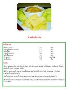 5 สูตร น้ำพริกยอดฮิตของคนไทย