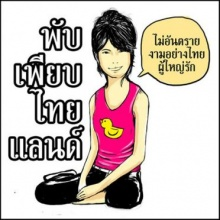 พับเพียบไทยแลนด์ กลบกระแส Planking ของนอก