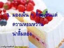 ความรักเหมือนกับขนมเค้ก