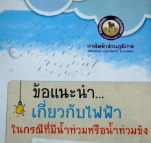 ข้อแนะนำเกี่ยวกับไฟฟ้าในกรณีที่มีน้ำท่วมหรือน้ำท่วมขัง
