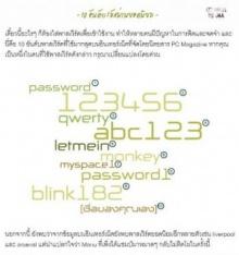 10 อันดับรหัสผ่านยอดนิยม
