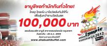 กินชาบูชิ คว้า100,000 บาท และกินฟรี 1 ปี!