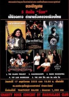 คอนเสิร์ตการกุศล  5 ศิลปินร็อค ฝีมือฉกาจของเมืองไทย