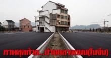 ภาพสุดท้าย...บ้านกลางถนน(ในจีน)