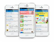 LINE เปิดตัว LINE Kids รวมแอพสำหรับเด็กเล็ก มีเฉพาะในญี่ปุ่น