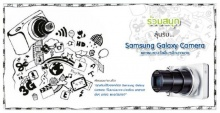 ร่วมลุ้นรับSamsung Galaxy Camera