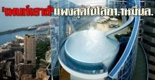 เพนท์เฮาส์แพงสุดในโลก1.1หมื่นล้าน