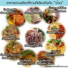 อาหารจานเดียวที่ทานที่เดียวถึงกับ อ้วน
