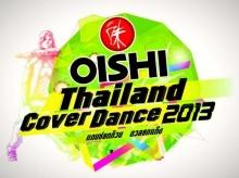 กลับมาอีกครั้ง!!! กับ OISHI Thailand Cover Dance 2013
