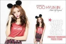 How To แต่งตาม Yoo Hyun Jin นางแบบเกาหลี