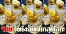 ไทยรั้งที่4ดื่มหนักสุดโลก