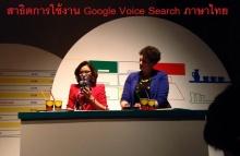 คลิปสาธิต Google Voice Search ภาษาไทย