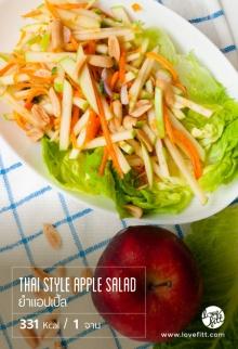 ยำแอปเปิ้ล เมนูควบคุมน้ำหนักทำง่ายได้คุณค่า
