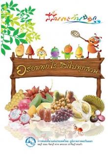 อร่อยทุกไร่ ชิมไปทุกสวน Fruits Festival 2557