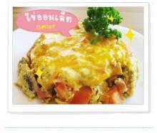 ไข่ออมเล็ต (Omelet)