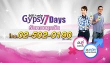 ดูดวงเดือนมิถุนายน 2557 รายการ Gypsy7Days (ยิปซี7เดย์ส)