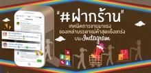 Social: 10 อันดับดาราไทยที่ถูกฝากร้านบน Instagram มากที่สุดเป็นใครบ้าง?