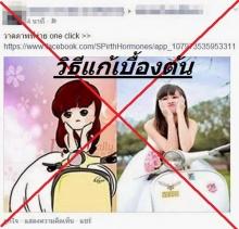 """วิธีแก้เบื้องต้น! ไวรัส Facebook """"วาดภาพที่ง่าย one click"""" ถ้าใครเผลอ กรอกรหัส Log-in ไปแล้ว"""