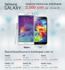 ซื้อ Samsung วันนี้...รับเงินคืนสูงสุด 2,500 บาท