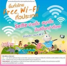 ยิ้มทั่วไทย ฟรี Wi-fi ทั่วประเทศ วันนี้ – 4 ม.ค. 2558