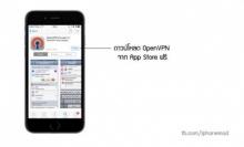 วีธีใช้งาน OpenVPN โหลดสติกเกอร์ฟรี บน iPhone