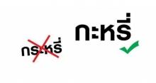 28 คำภาษาไทย ที่คุณสะกดผิดมาตลอดชีวิต