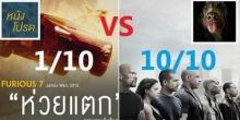 ถึงกับงง!! เมื่อเพจวิจารณ์หนังดัง 2 เพจ ให้คะแนน fast 7 ต่างกันสุดขั้ว!!?