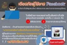 เตือนภัยผู้ใช้งาน FACEBOOK !! ไวรัสรูปแบบใหม่ /วิธีแก้ไข