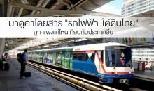 """มาดูค่าโดยสาร """"รถไฟฟ้า-ใต้ดินไทย"""" ถูก-แพงแค่ไหนเทียบกับประเทศอื่น"""