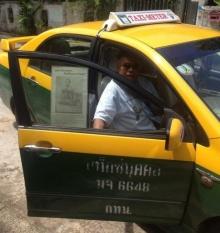 น่าชื่นชม...แท็กซี่ใจดี ลืมโทรศัพท์ ขับเอามาคืนถึงบ้าน…