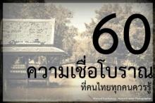 ๖๐ ความเชื่อคนโบราณ ที่คนไทย ทุกคนควรรู้