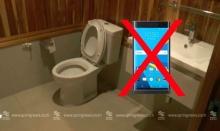 ระวัง!!! อย่าเอามือถือเข้าห้องน้ำ ถ่ายหนัก ถ่ายเบาด้วย!!