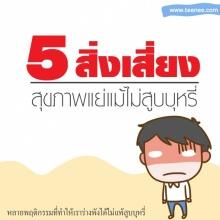 5 สิ่งเสี่ยงสุขภาพแย่แม้ไม่สูบบุหรี่