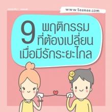 9 พฤติกรรมที่ต้องเปลี่ยนเมื่อมีรักระยะไกล!!