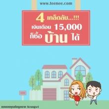 4 เคล็ดลับ!เงินเดือน 15,000 ก็ซื้อบ้านได้