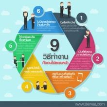 9 วิธีทำงานกับคนไม่ชอบขี้หน้า!!